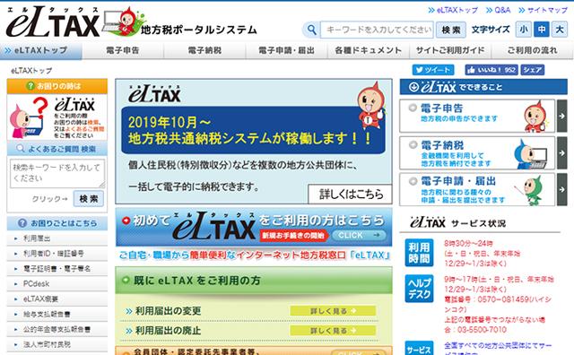 地方税電子申告システム